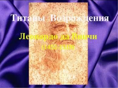 Титаны Возрождения Леонардо да Винчи (1452-1519)