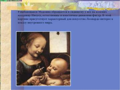 Улыбающаяся Мадонна обращается к сидящему у нее на коленях младенцу Иисусу, е...