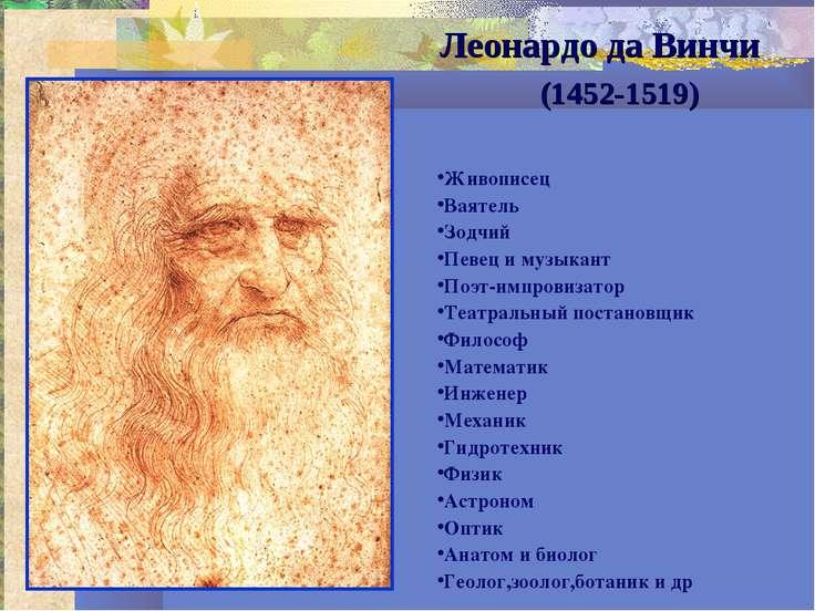 Леонардо да Винчи (1452-1519) Живописец Ваятель Зодчий Певец и музыкант Поэт-...