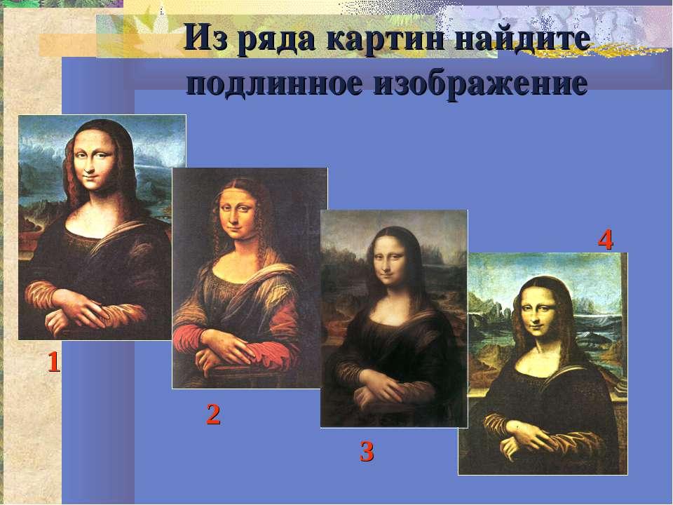 Из ряда картин найдите подлинное изображение 1 2 3 4