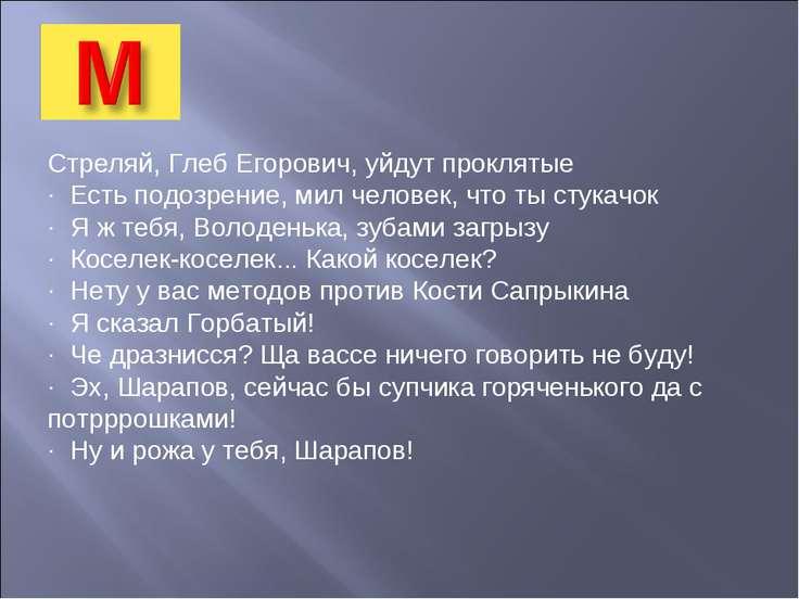 Стреляй, Глеб Егорович, уйдут проклятые · Есть подозрение, мил человек, что т...
