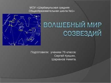 Подготовили: ученики 7б класса: Сергей Кукшин, Шарканов Никита. МОУ «Шербакул...