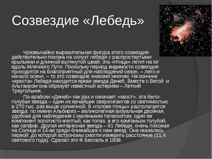 Созвездие «Лебедь» Чрезвычайно выразительная фигура этого созвездия действите...