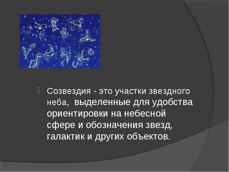 Созвездия - это участки звездного неба, выделенные для удобства ориентировки...