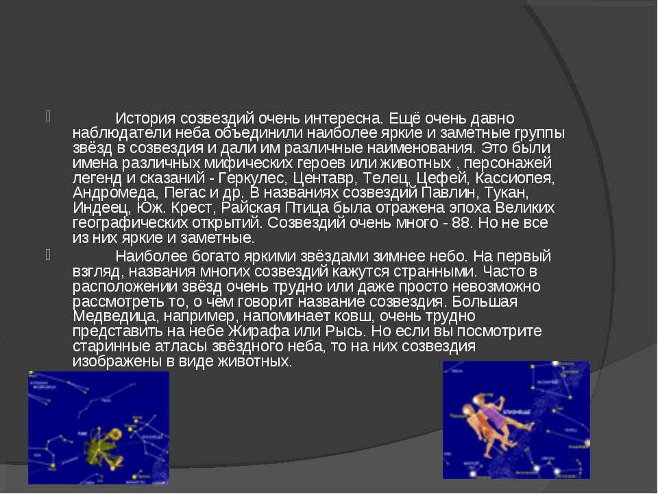 История созвездий очень интересна. Ещё очень давно наблюдатели неба объединил...