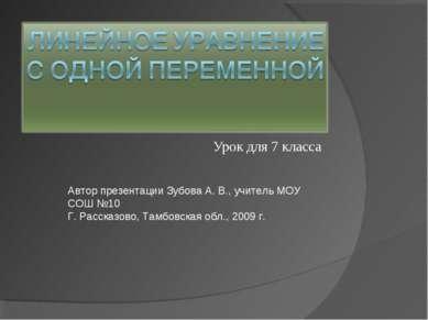 Урок для 7 класса Автор презентации Зубова А. В., учитель МОУ СОШ №10 Г. Расс...