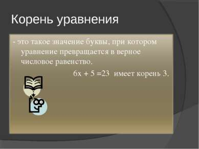 Корень уравнения