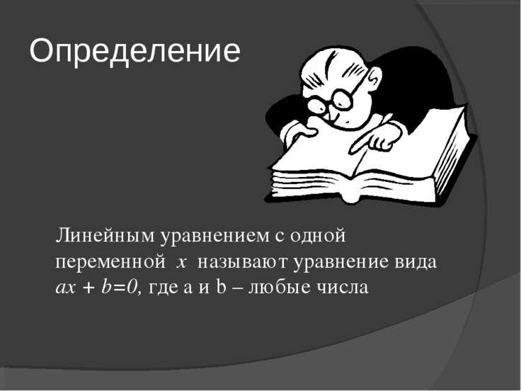 Определение Линейным уравнением с одной переменной х называют уравнение вида ...