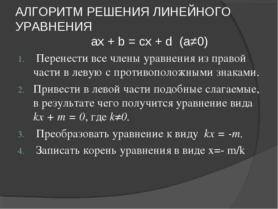АЛГОРИТМ РЕШЕНИЯ ЛИНЕЙНОГО УРАВНЕНИЯ ax + b = cx + d (a≠0) Перенести все член...