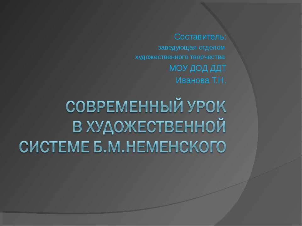 Составитель: заведующая отделом художественного творчества МОУ ДОД ДДТ Иванов...