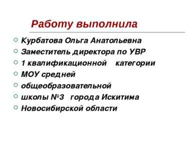 Работу выполнила Курбатова Ольга Анатольевна Заместитель директора по УВР 1 к...
