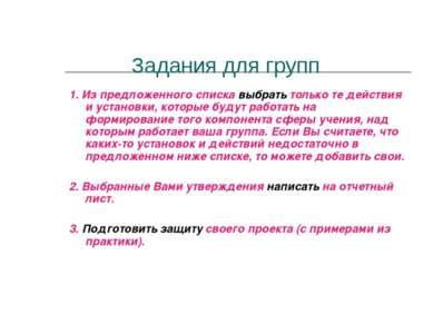 Задания для групп 1. Из предложенного списка выбрать только те действия и уст...