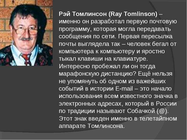 Рэй Томлинсон (Ray Tomlinson) – именно он разработал первую почтовую программ...