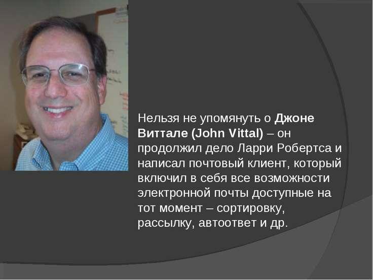 Нельзя не упомянуть о Джоне Виттале (John Vittal) – он продолжил дело Ларри Р...