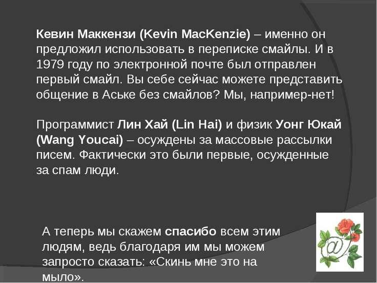 Кевин Маккензи (Kevin MacKenzie) – именно он предложил использовать в перепис...
