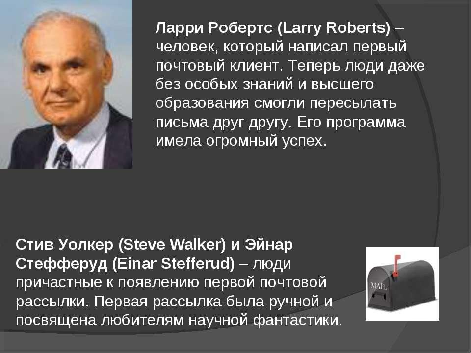 Ларри Робертс (Larry Roberts) – человек, который написал первый почтовый клие...