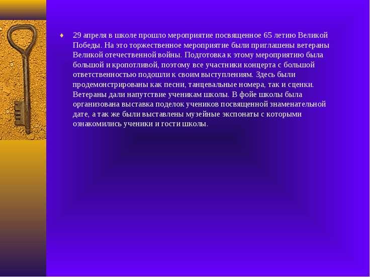 29 апреля в школе прошло мероприятие посвященное 65 летию Великой Победы. На ...