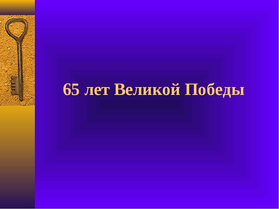 65 лет Великой Победы