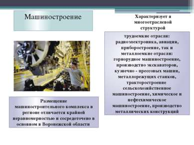 Машиностроение Характеризует я многоотраслевой структурой трудоемкие отрасли:...