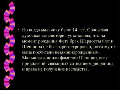 Но когда мальчику было 14 лет, Орловская духовная консистория установила, что...