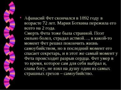 Афанасий Фет скончался в 1892 году в возрасте 72 лет. Мария Боткина пережила ...