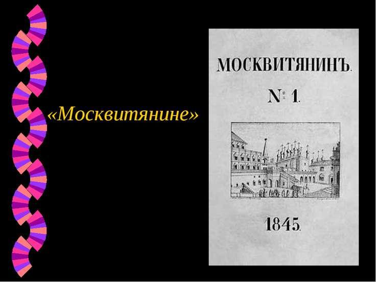 «Москвитянине»