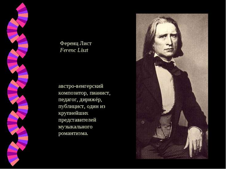 Ференц Лист Ferenc Liszt австро-венгерский композитор, пианист, педагог, дири...
