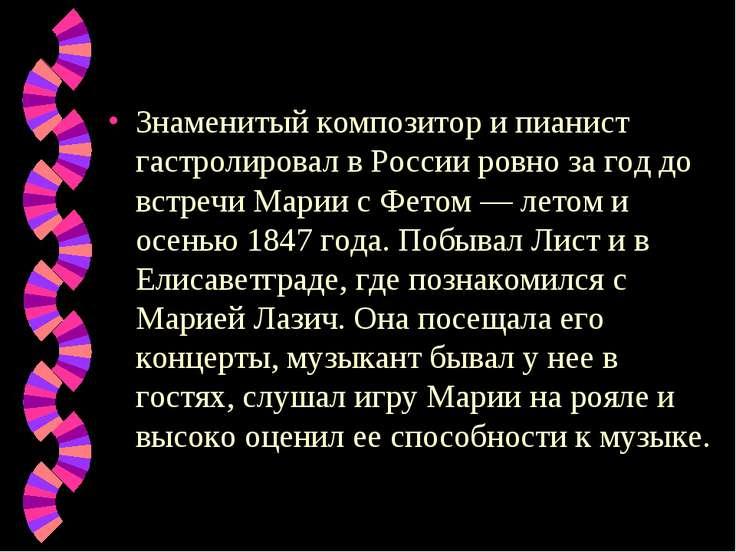 Знаменитый композитор и пианист гастролировал в России ровно за год до встреч...