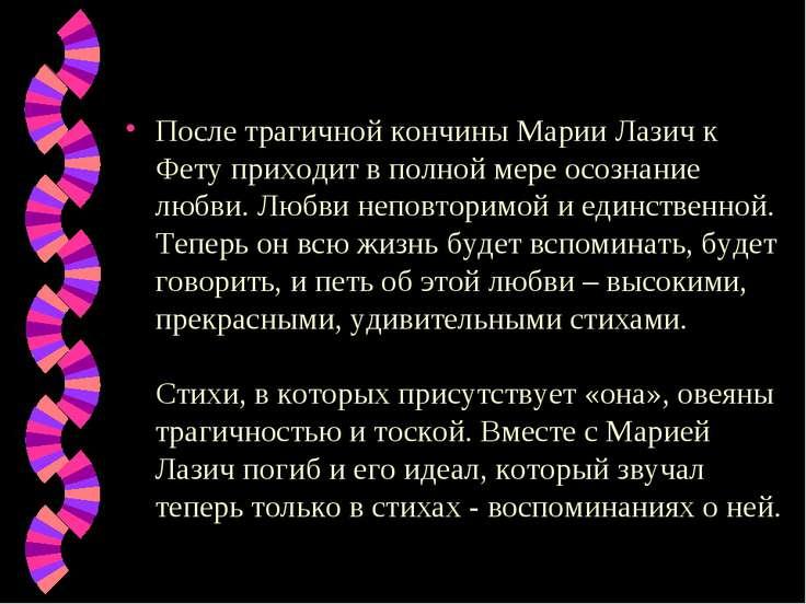 После трагичной кончины Марии Лазич к Фету приходит в полной мере осознание л...