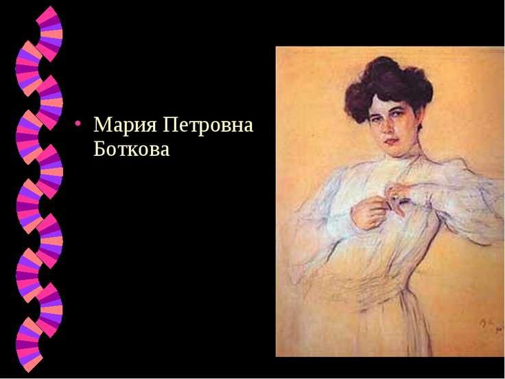 Мария Петровна Боткова
