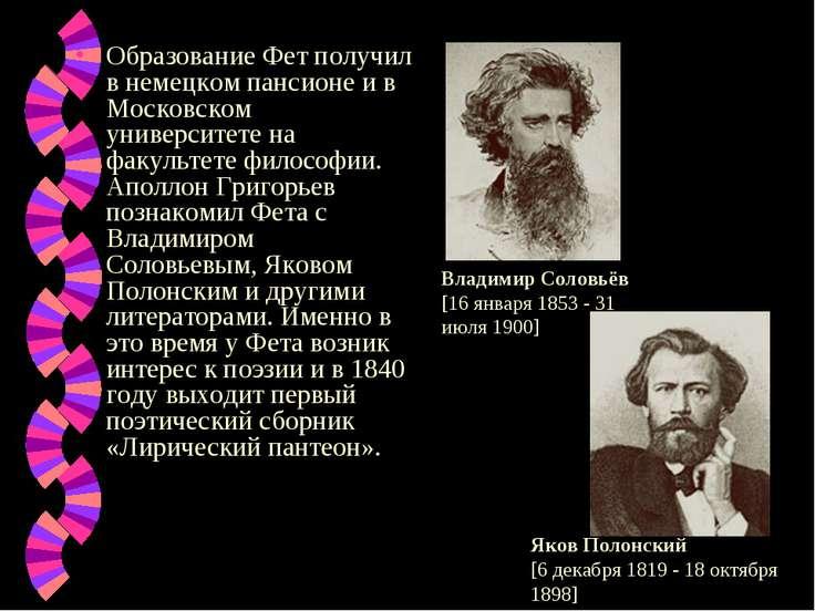 Образование Фет получил в немецком пансионе и в Московском университете на фа...