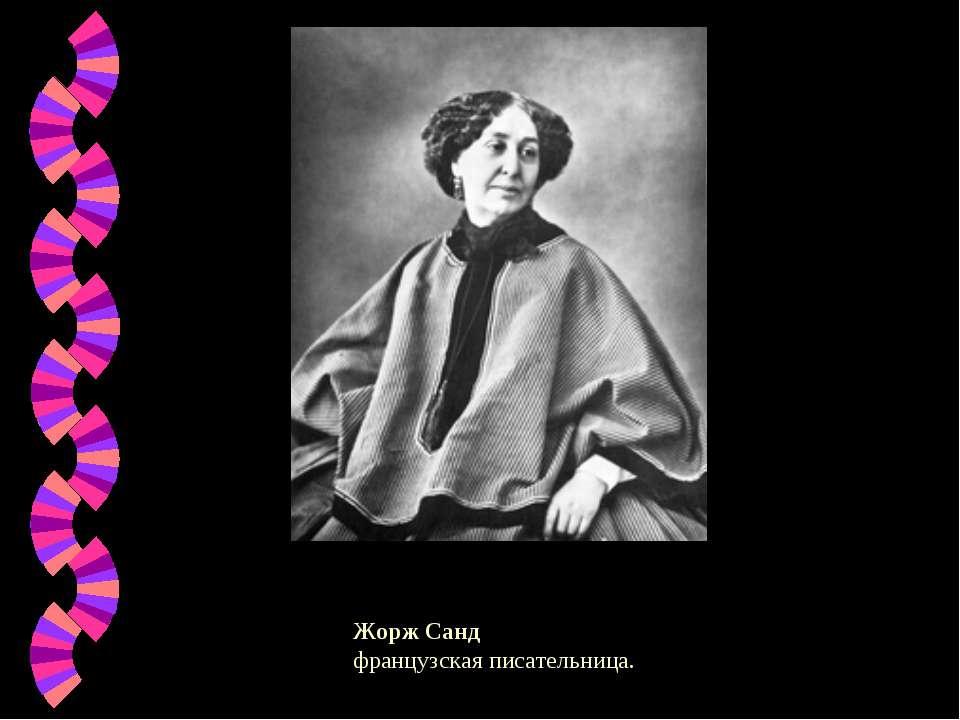 Жорж Санд французская писательница.