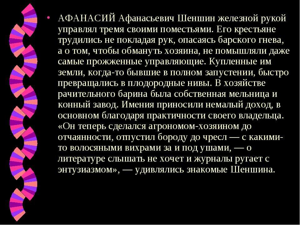 АФАНАСИЙ Афанасьевич Шеншин железной рукой управлял тремя своими поместьями. ...