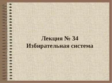 Лекция № 34 Избирательная система