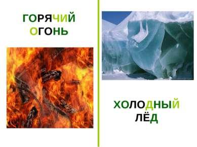 ГОРЯЧИЙ ОГОНЬ ХОЛОДНЫЙ ЛЁД
