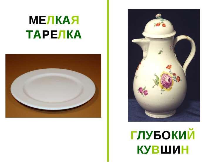 ГЛУБОКИЙ КУВШИН МЕЛКАЯ ТАРЕЛКА