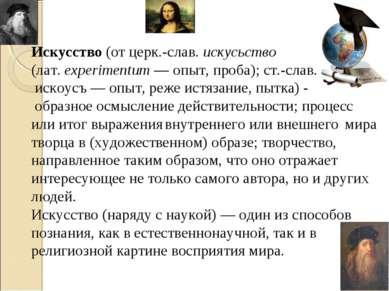 Искуcство (от церк.-слав. искусьство (лат.eхperimentum— опыт, проба); ст.-с...