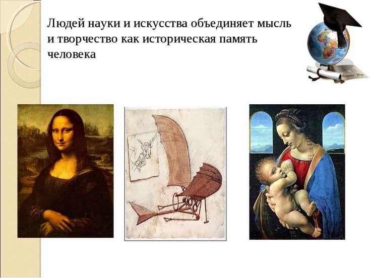 Людей науки и искусства объединяет мысль и творчество как историческая память...
