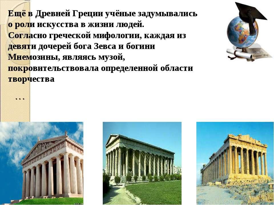… Ещё в Древней Греции учёные задумывались о роли искусства в жизни людей. Со...