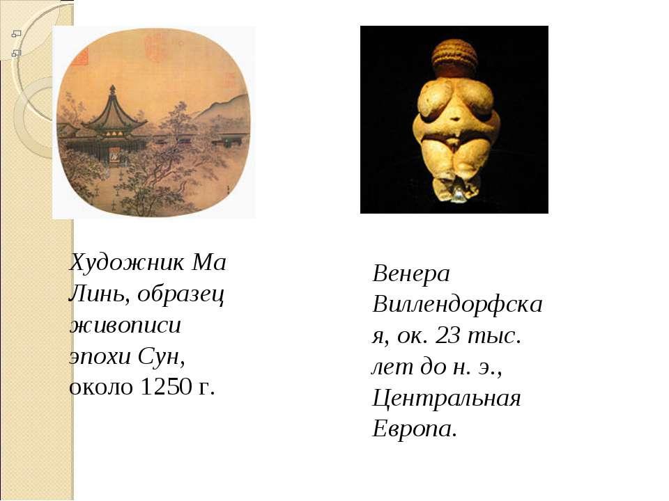Художник Ма Линь, образец живописи эпохи Сун, около 1250г. Венера Виллендорф...