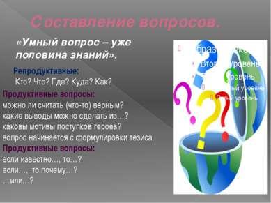Составление вопросов. «Умный вопрос – уже половина знаний». Репродуктивные: К...