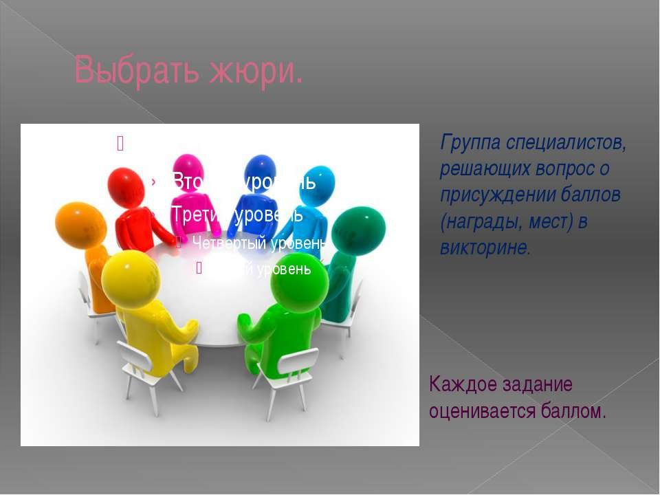 Выбрать жюри. Группа специалистов, решающих вопрос о присуждении баллов (нагр...