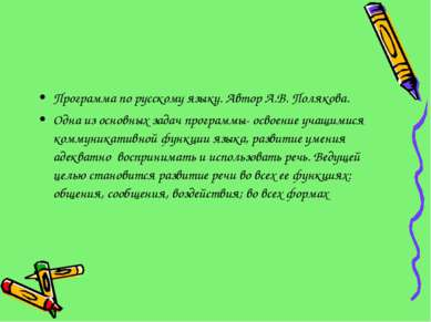 Программа по русскому языку. Автор А.В. Полякова. Одна из основных задач прог...