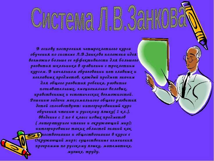 В основу построения четырехлетнего курса обучения по системе Л.В.Занкова поло...