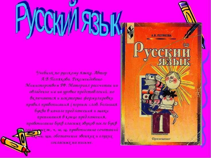 Учебник по русскому языку. Автор А.В.Полякова. Рекомендовано Министерством РФ...