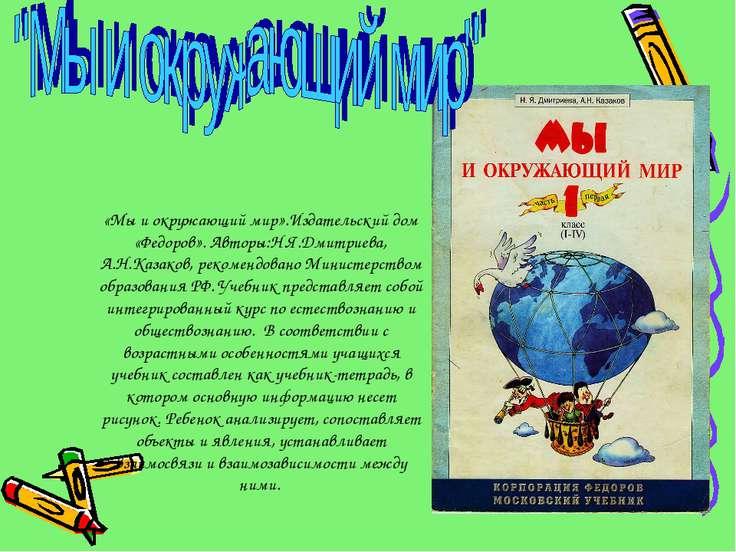 «Мы и окружающий мир».Издательский дом «Федоров». Авторы:Н.Я.Дмитриева, А.Н.К...