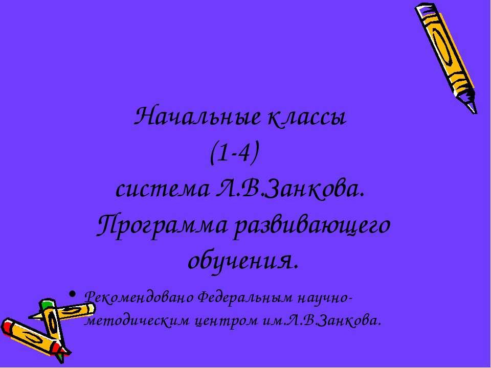 Начальные классы (1-4) система Л.В.Занкова. Программа развивающего обучения. ...