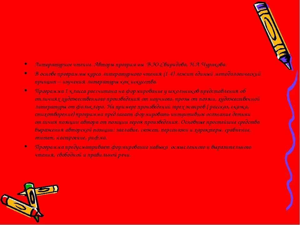 Литературное чтение. Авторы программы В.Ю.Свиридова, Н.А.Чуракова. В основе п...