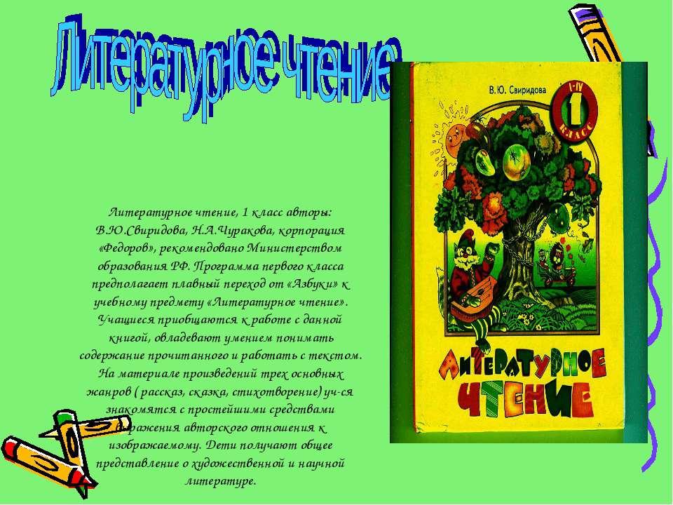 Литературное чтение, 1 класс авторы: В.Ю.Свиридова, Н.А.Чуракова, корпорация ...