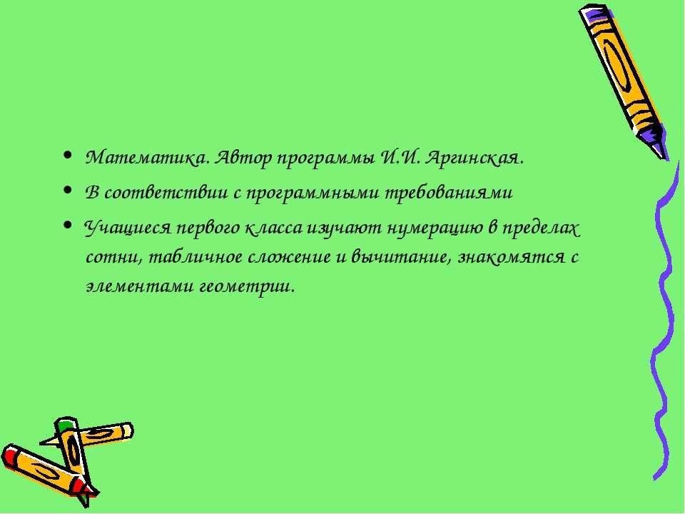 Математика. Автор программы И.И. Аргинская. В соответствии с программными тре...